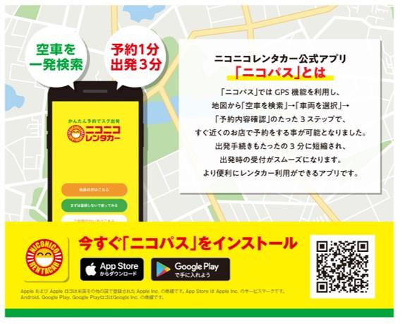 ニコニコレンタカー世田谷中町店 東京(世田谷区)の格安レンタカー予約情報