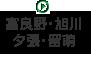 富良野・旭川・夕張・留萌