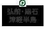 弘前・黒石・津軽半島