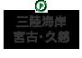 三陸海岸・宮古・久慈