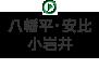 八幡平・安比・小岩井