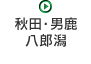 秋田・男鹿・八郎潟