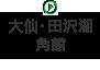 大仙・田沢湖・角館