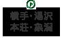 横手・湯沢・本荘・象潟