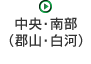 中央・南部(郡山・白河)