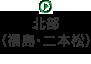 北部(福島・二本松)