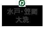 水戸・笠間・大洗