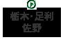 栃木・足利・佐野