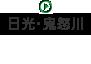 日光・鬼怒川