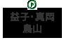 益子・真岡・鳥山
