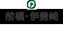 前橋・伊勢崎