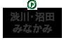渋川・沼田・みなかみ