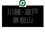 川越・坂戸・東松山