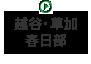 越谷・草加・春日部