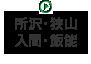 所沢・狭山・入間・飯能