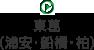 東葛(浦安・船橋・柏)