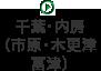 千葉・内房(市原・木更津・富津)
