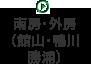 南房・外房(館山・鴨川・勝浦)