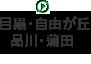 目黒・自由が丘・品川・蒲田