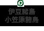 伊豆諸島・小笠原諸島
