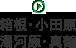 箱根・小田原・湯河原・真鶴