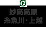 妙高高原・糸魚川・上越