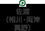 佐渡(相川・両津・真野)