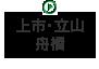 上市・立山・舟橋