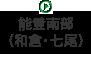 能登南部(和倉・七尾)