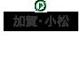 加賀・小松