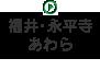 福井・永平寺・あわら