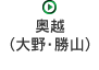 奥越(大野・勝山)