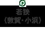 若狭(敦賀・小浜)