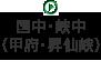 国中・峡中(甲府・昇仙峡)