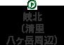 峡北(清里・八ヶ岳周辺)