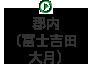 郡内(富士吉田・大月)