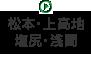 松本・上高地・塩尻・浅間