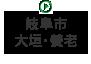 岐阜市・大垣・養老