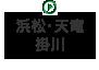 浜松・天竜・掛川