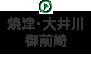 焼津・大井川・御前崎