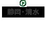 静岡・清水