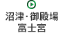 沼津・御殿場・富士宮