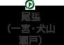 尾張(一宮・犬山・瀬戸)