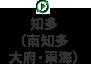 知多(南知多・大府・東海)