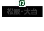 松阪・大台