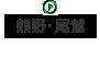 熊野・尾鷲