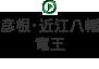 彦根・近江八幡・竜王