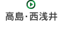 高島・西浅井