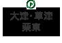 大津・草津・栗東