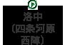 洛中(四条河原・西陣)